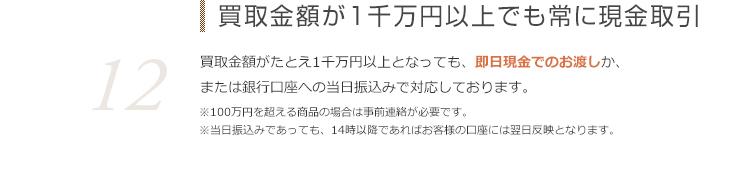 買取金額が1千万円以上でも常に現金取引