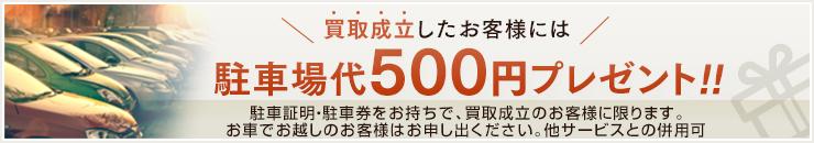 5000円以上買取成立で駐車場代500円プレゼント