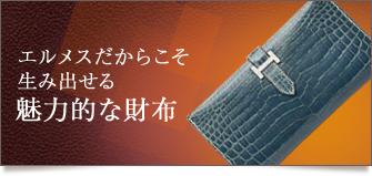 エルメスだからこそ生み出せる魅力的な財布