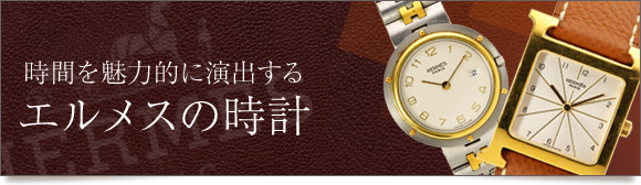 時間を魅力的に演出するエルメスの時計