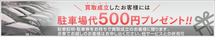 買取金額5,000円以上のお客様に、駐車場代500円をプレゼントいたします。
