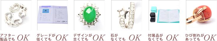 キズや汚れのある訳あり商品でもブランド コンシェルなら宝石買取可能