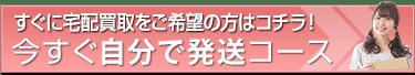 買取額1万円以上で、1,000円UP!今すぐ自分で発送コース