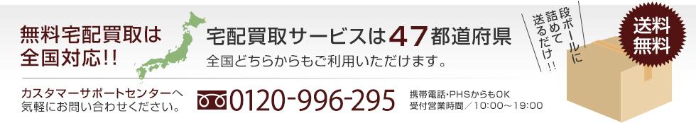 宅配買取サービスは47都道府県全国どちらからもご利用いただけます。