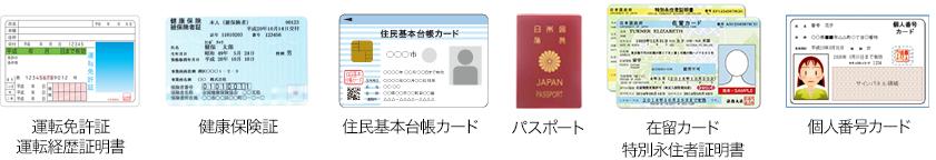 身分証明書として利用可能なもの
