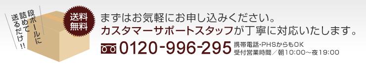 まずはお気軽にお申込みください。