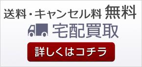 送料・キャンセル料 無料 宅配買取