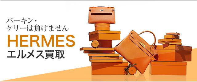 online retailer c6165 00611 エルメス買取は業界NO,1高額買取!おもてなし買取の当社へ