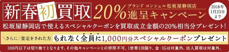 新春初買取20%進呈キャンペーン もれなく全員に1000円分スペシャルクーポンプレゼント