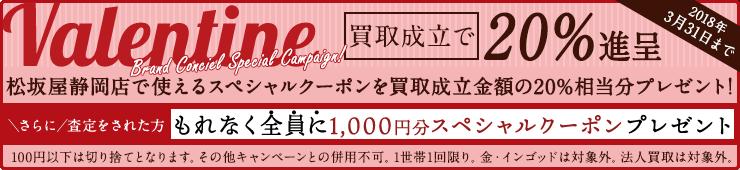 バレンタインブランド コンシェルスペシャルキャンペーン 買取成立で松坂屋静岡店で使えるスペシャルクーポンを買取成立額の20%相当分進呈 さらに査定をされた方もれなく全員に1000円分スペシャルクーポンプレゼント