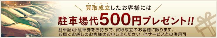 買取金額5,000円以上のお客様に駐車場代500円プレゼントいたします。