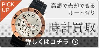 ブランドコンシェル 時計買取ページヘ